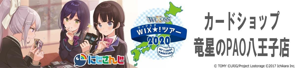 WIXスタ!ツアー2020