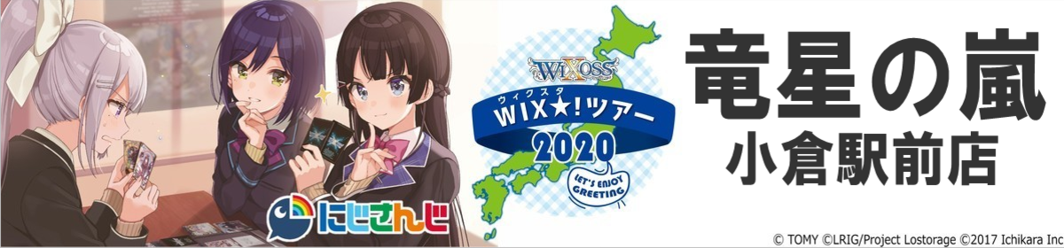 WIXスタ!ツアー2020 in 竜星の嵐 小倉駅前店
