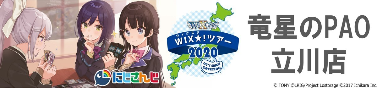 WIXスタ!ツアー2020in竜星のPAO立川店