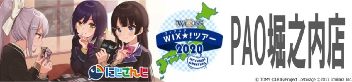 WIXスタ!ツアーinPAO堀之内店