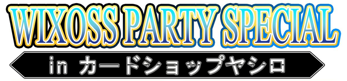 第二回 長崎 ウィクロスパーティスペシャル inヤシロ