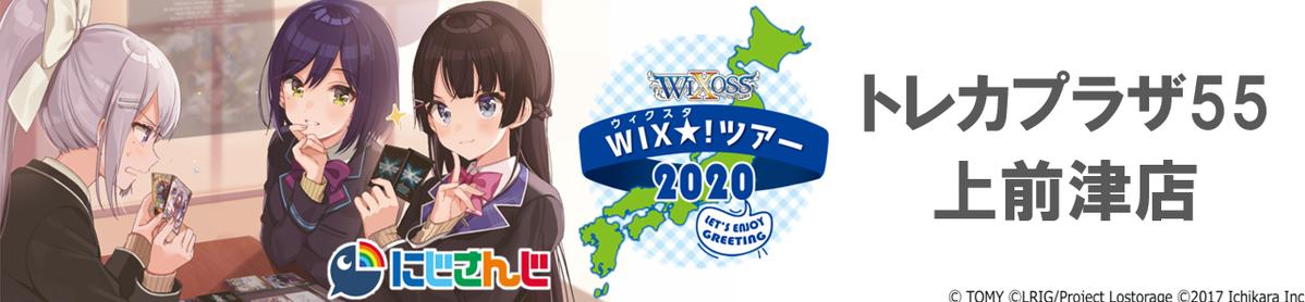 WIXスタ!ツアー in トレカプラザ55上前津店