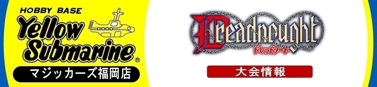 【11月】月1開催YS福岡ドレッドノートオリジナル大会