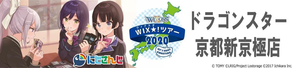 WIXスタ!ツアー2020 in ドラゴンスター京都新京極店