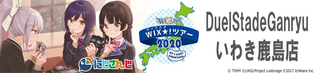 WIXスタ!ツアー in Duel Stade Ganryuいわき鹿島店