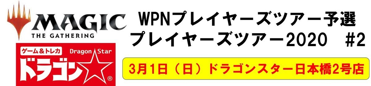 WPNプレイヤーズツアー予選 #2 ドラゴンスター日本橋2号店