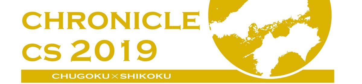 2019年度中四国クロニクルCS