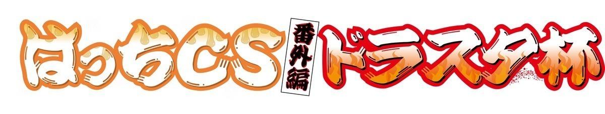 第2回 はっちcs × ドラスタ杯 inドラゴンスター岸和田春木店