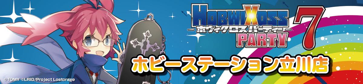 【立川店】ホヴィクロスパーティ7