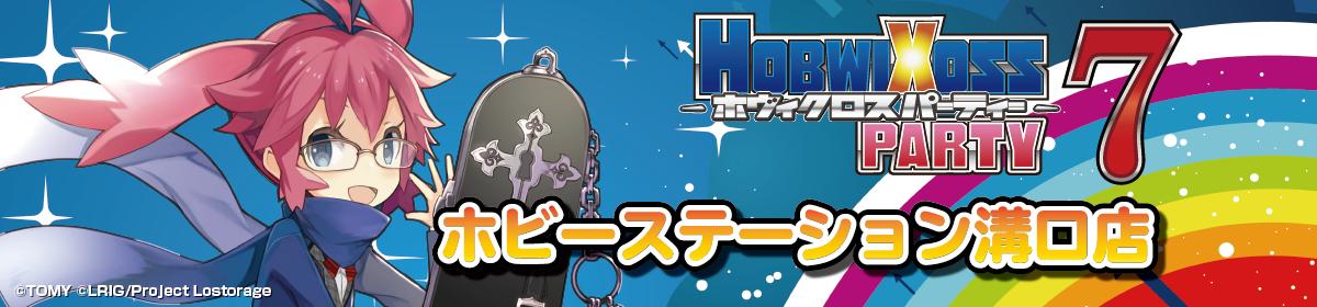 【溝口店】ホヴィクロスパーティ7