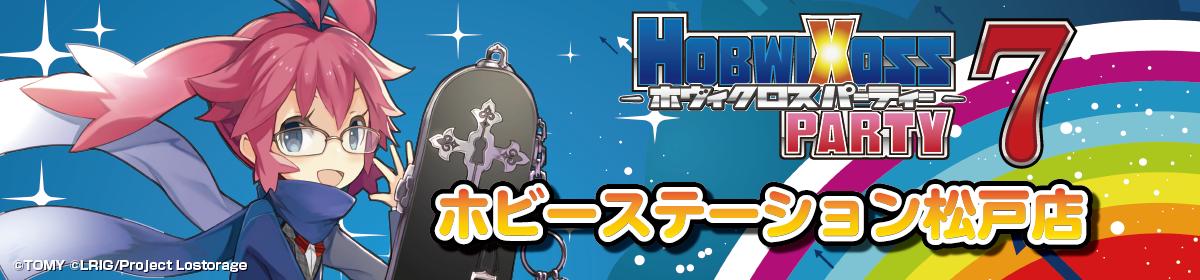 【松戸店】ホヴィクロスパーティ7