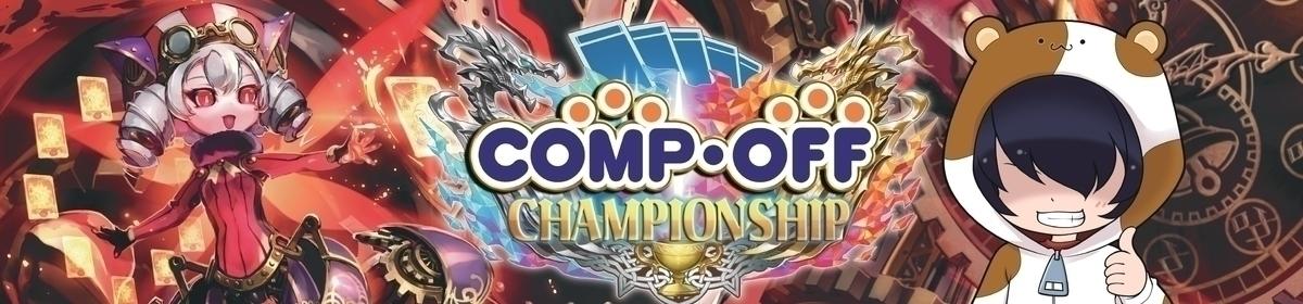 第2回コンプオフ山室CS シールド戦