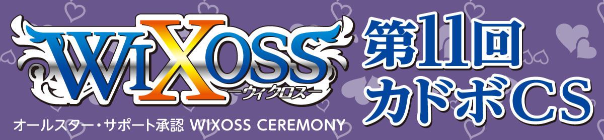 第11回ウィクロスカドボCS(オールスター・サポート承認WIXOSS CEREMONY)