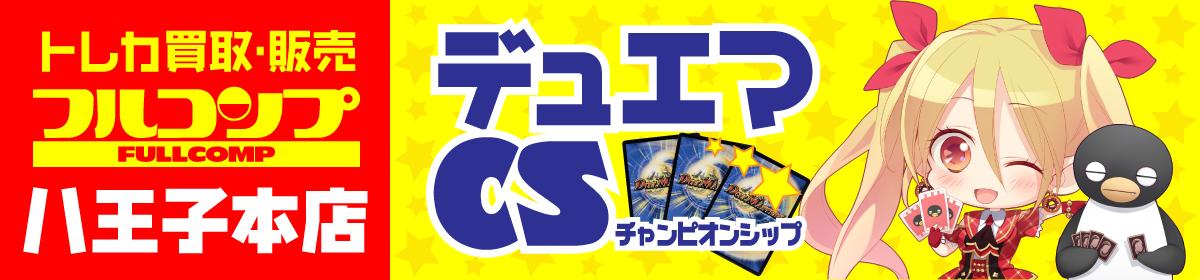 【中止】第74回フルコンプ八王子本店デュエマCS【殿堂構築】
