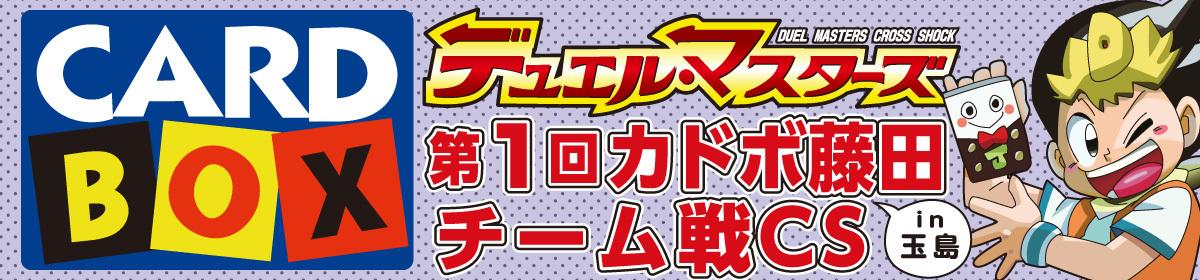 第1回デュエルマスターズ  カドボ藤田チーム戦CSin玉島