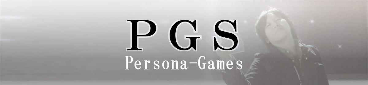 第3回 PGS(Persona-Games)