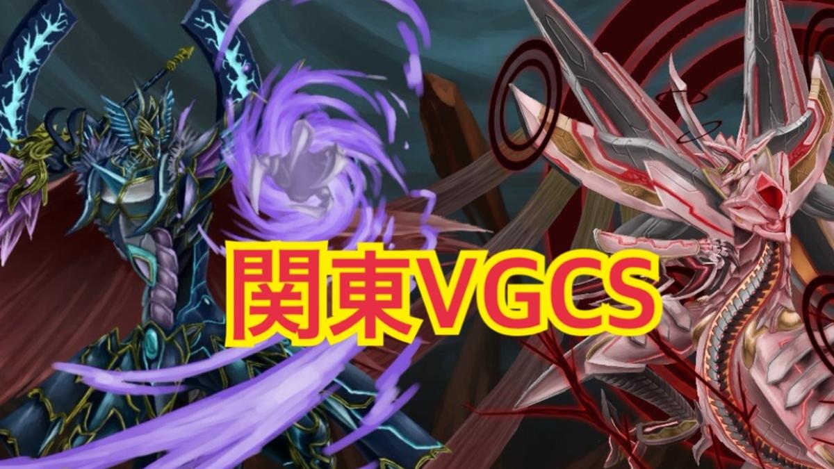 第3回関東VGCS