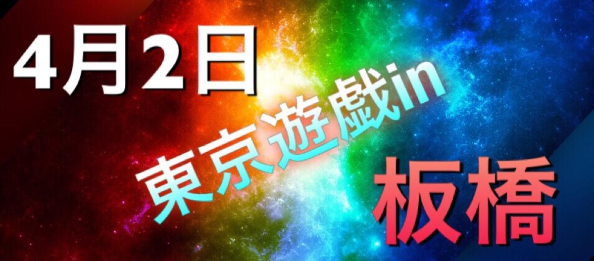0402東京遊戯in板橋withはっちCS
