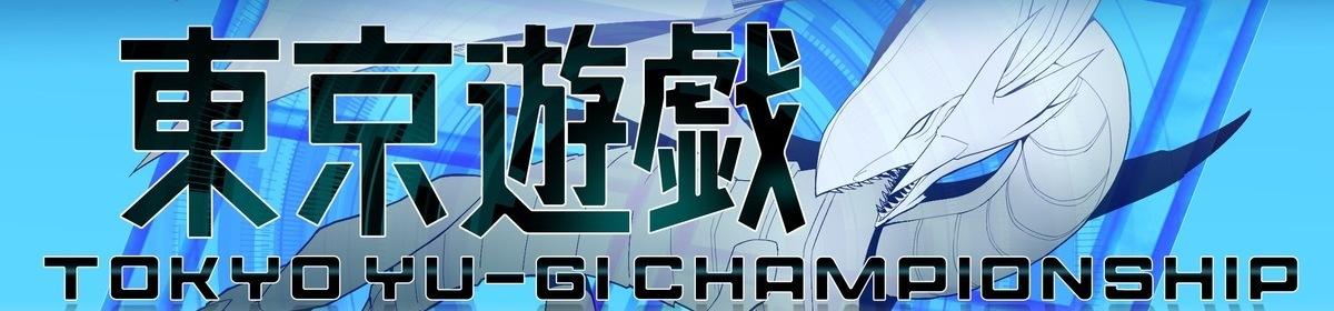 個人戦!!東京遊戯CS