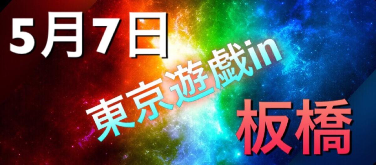 0507東京遊戯in板橋withはっちCS