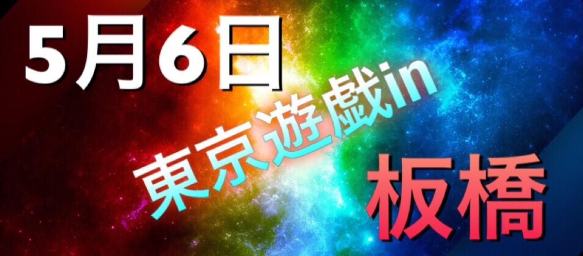 0506東京遊戯in板橋withはっちCS