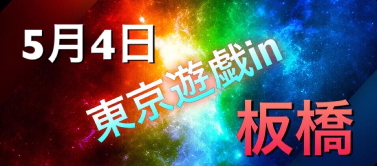 0504東京遊戯in板橋withはっちCS