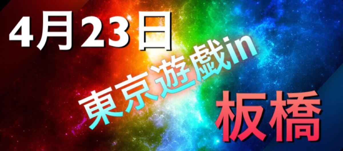 0423東京遊戯in板橋withはっちCS