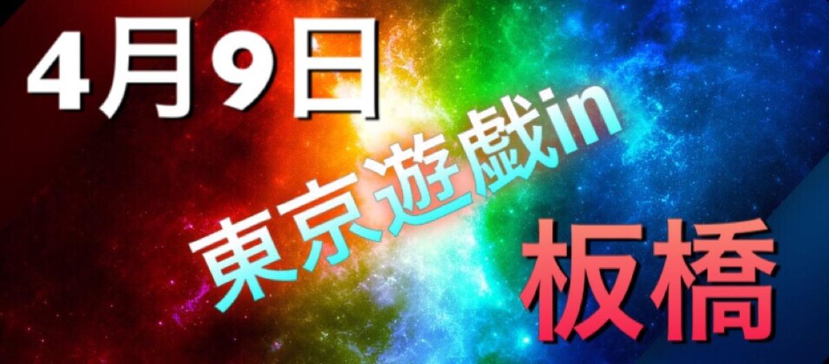 0409東京遊戯in板橋withはっちCS