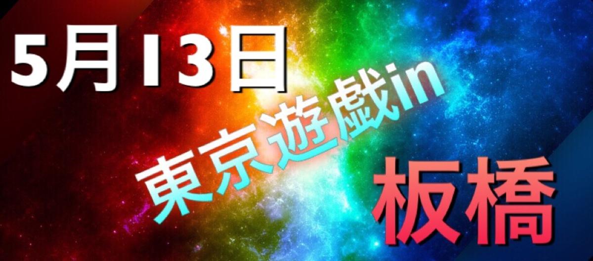 0513東京遊戯in板橋withはっちCS