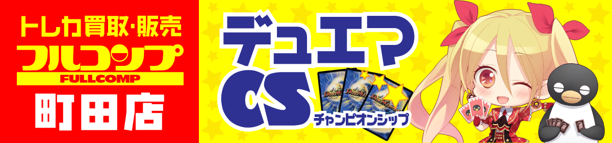 第15回デュエマフルコンプ町田CS【シールド戦】