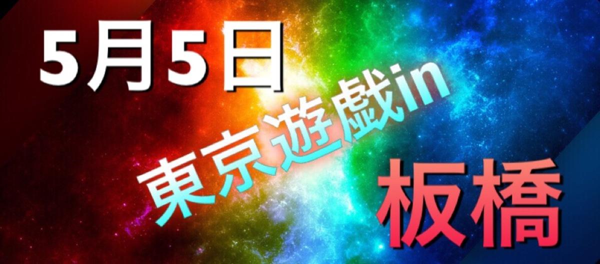 0505東京遊戯in板橋withはっちCS