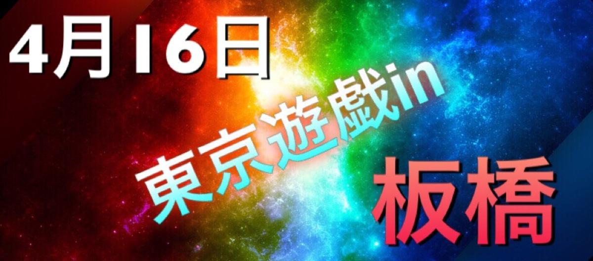 0416東京遊戯in板橋withはっちCS