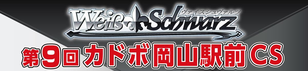 【開催中止】第9回WSカドボ岡山駅前CS(個人戦)