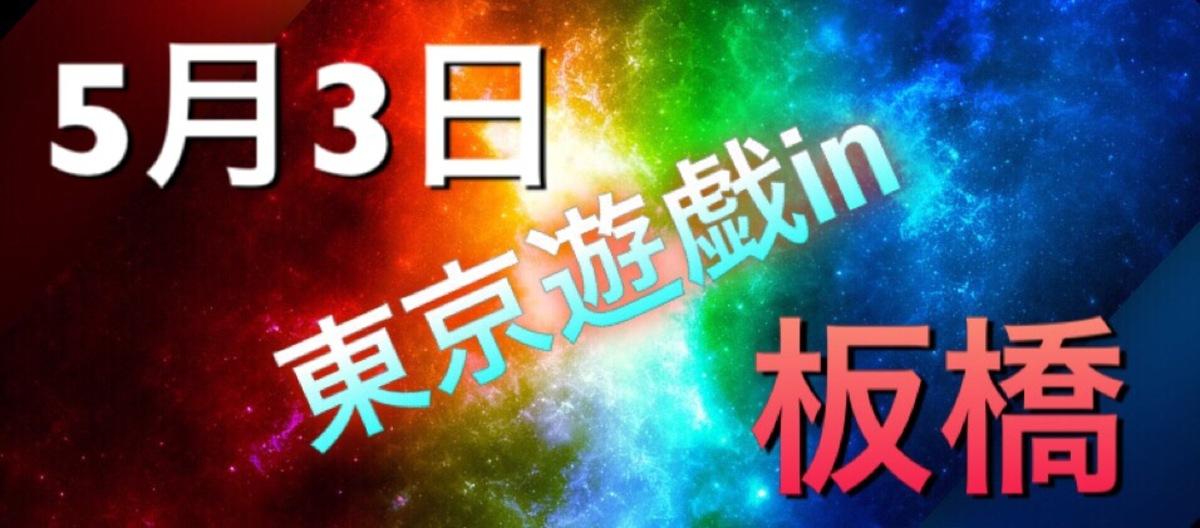 0503東京遊戯in板橋withはっちCS