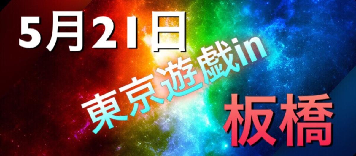 0521東京遊戯in板橋withはっちCS