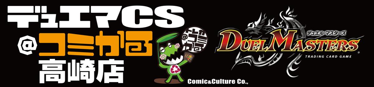 【申請中】第3回DMCS@コミかる高崎店
