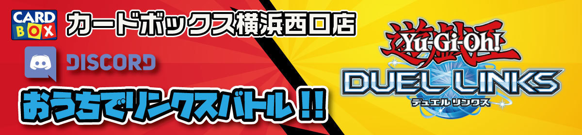 第三回おうちリンクス【遊戯王 デュエルリンクス オンライン大会】