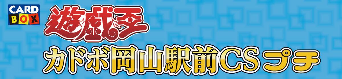 遊戯王カドボ岡山駅前CS プチ【個人戦】
