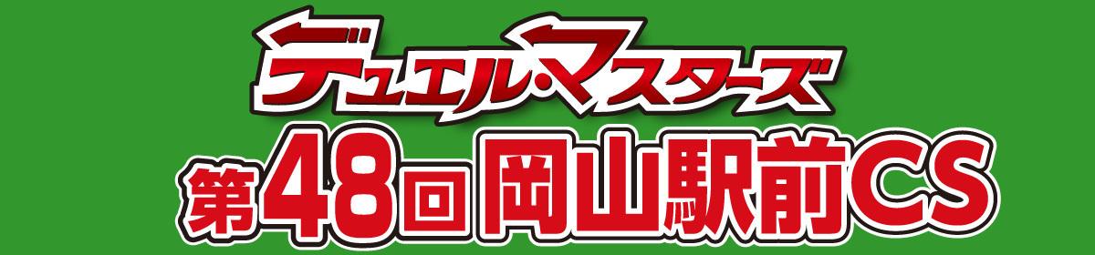 第48回DM岡山駅前CS【パックシールド戦】