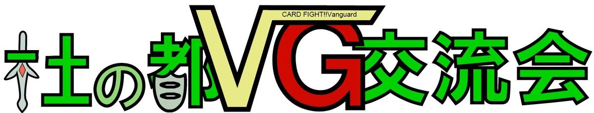 杜の都VG交流会