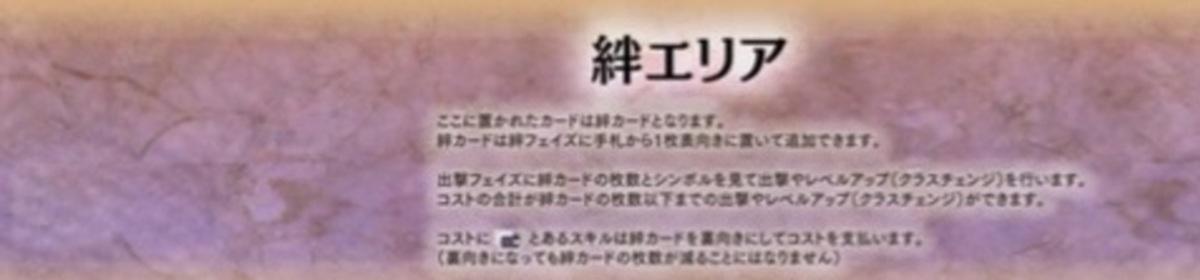 第8回FEサイファ 絆の闘技場