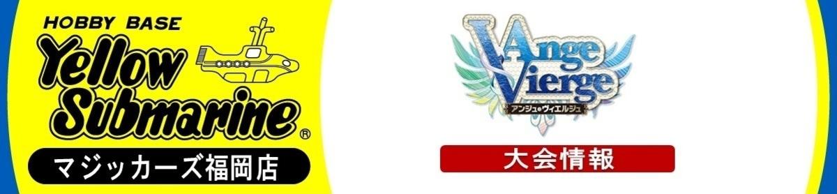 アンジュ・ヴィエルジュ-フェスティバル2016 エピソード3