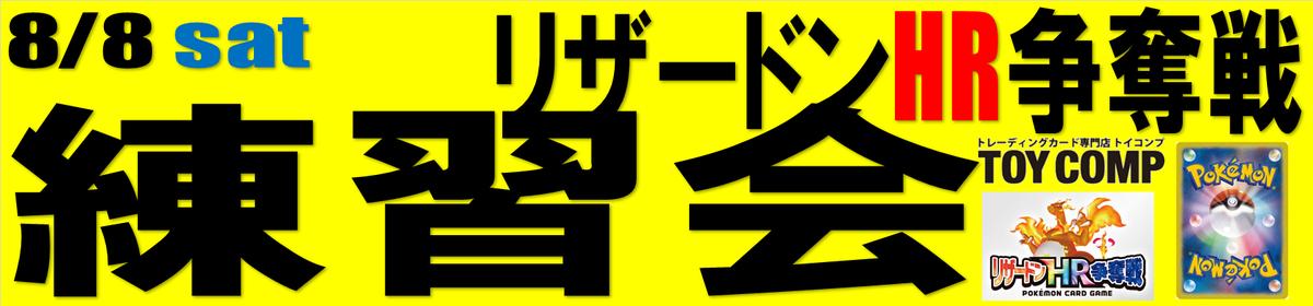 リザードンHR争奪戦練習会@トイコンプ大阪駅前第3ビル店