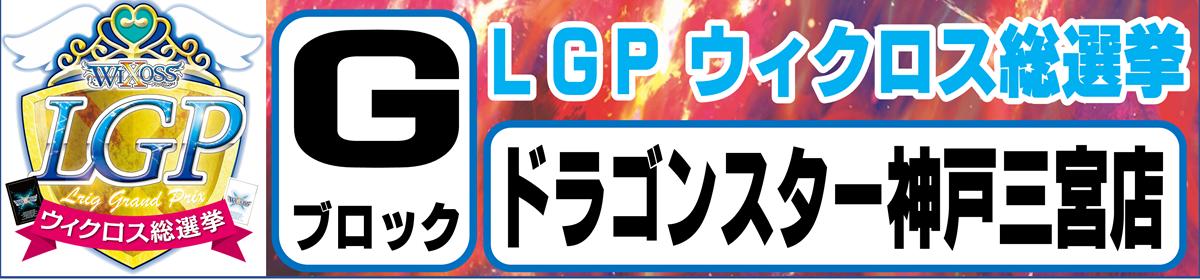 LGP ウィクロス総選挙 Gブロック ドラゴンスター神戸三宮店