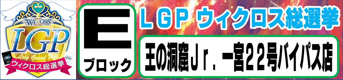 LGP ウィクロス総選挙Eブロック 王の洞窟jr.一宮22号バイパス店
