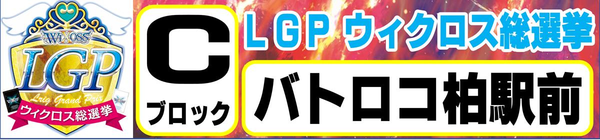 「LGP ウィクロス選手権 Cブロック バトロコ柏駅前」