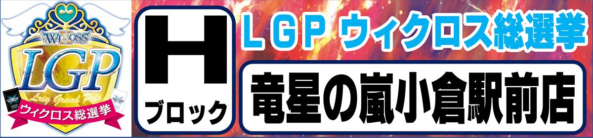 LGP ウィクロス選手権 Hブロック 竜星の嵐 小倉駅前店