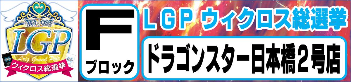 LGP ウィクロス総選挙 Fブロック ドラゴンスター日本橋2号店