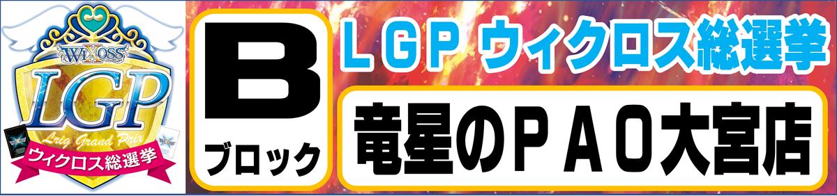 LGP ウィクロス選手権 Bブロック 竜星のPAO大宮店