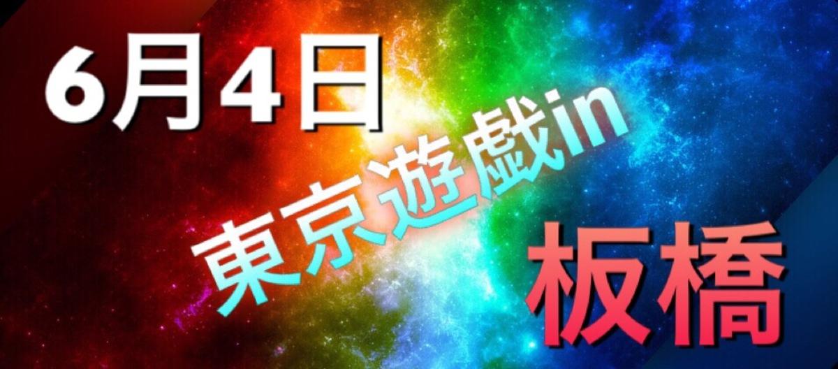 0604東京遊戯in板橋withはっちCS